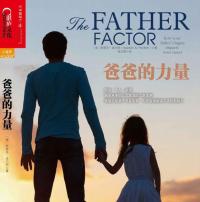 爸爸的力量pdf