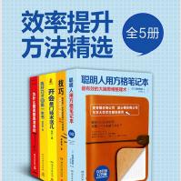 职场开挂必读pdf