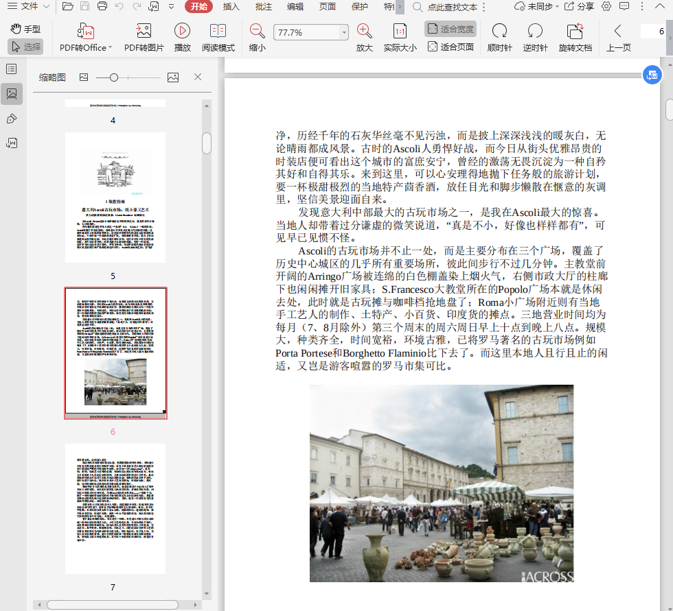 逛遍全球个性市集pdf截图0