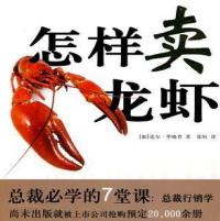 怎样卖龙虾pdf