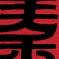 秦谜:重新发现秦始皇PDF