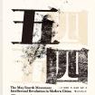 五四运动史:现代中国的知识革命PDF电子书