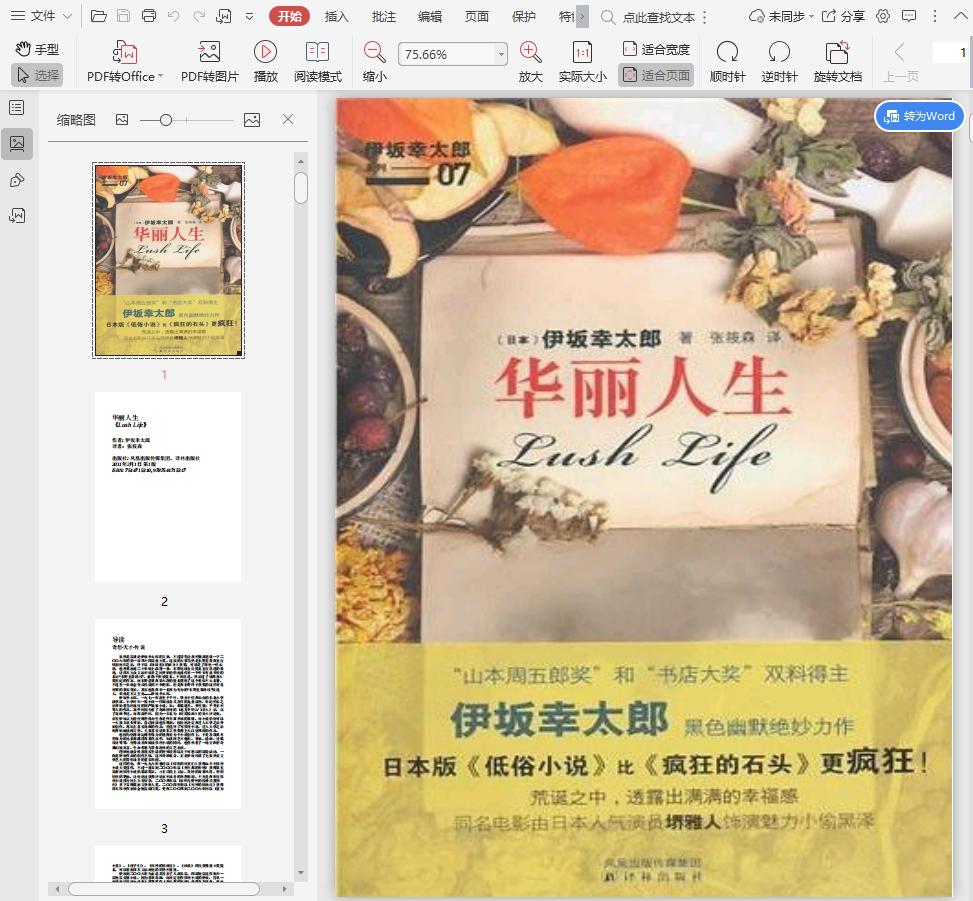 华丽人生伊坂幸太郎 pdf截图0