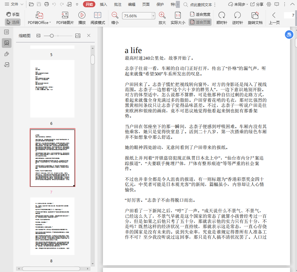 华丽人生伊坂幸太郎 pdf截图1
