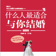 什么人最适合与你结婚pdf插图版