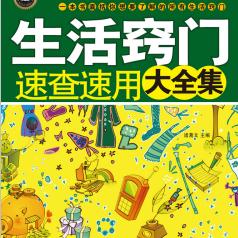 生活窍门速查速用大全集pdf