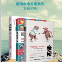 重建亲密关系系列pdf