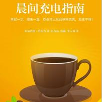 晨间充电指南pdf