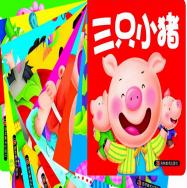 0-3岁小婴孩必备全书pdf