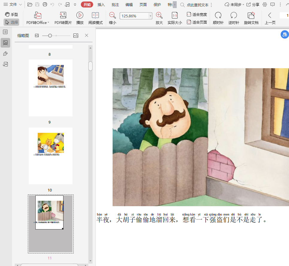 0-3岁小婴孩必备全书pdf截图1
