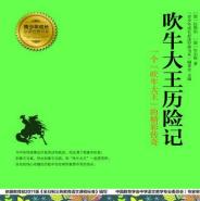 吹牛大王历险记pdf下载