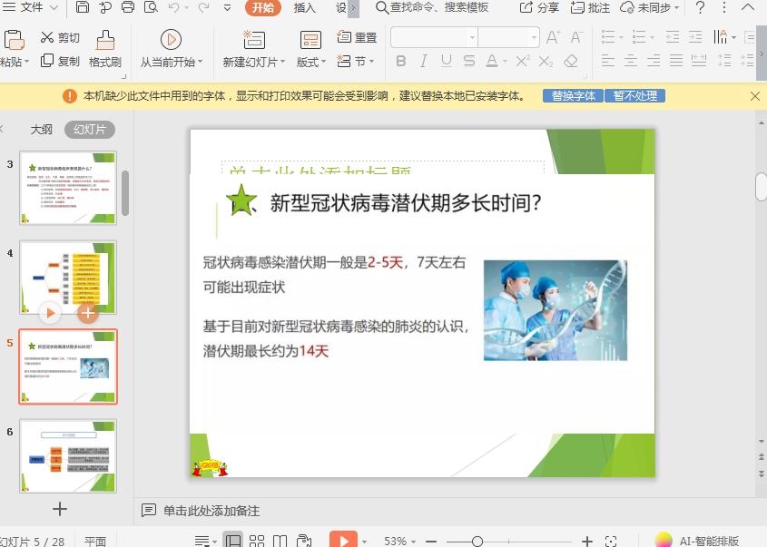 严密防控新型冠状病毒肺炎PPT模板下载截图0