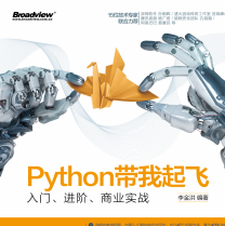 Python带我起飞pdf下载