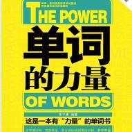 单词的力量pdf下载