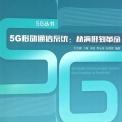 5G移动通信系统:从演进到革命pdf下载