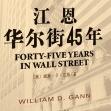 江恩华尔街45年pdf免费下载