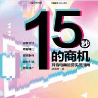 15秒的商机:抖音电商运营实战指南pdf