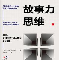 故事力思维pdf
