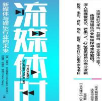 流媒体时代:新媒体与娱乐行业的未来pdf