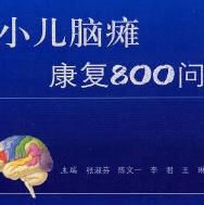 小儿脑瘫康复800问pdf电子书