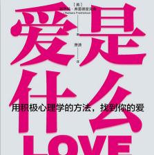 爱是什么:用积极心理学的方法,找到你的爱pdf
