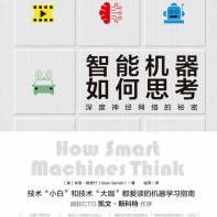 智能机器如何思考pdf