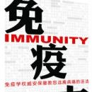 免疫力:免疫学权威安保�亟棠�远离病痛的活法电子书