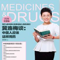 冀连梅谈:中国人应该这样用药pdf