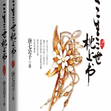 三生三世枕上书pdf