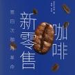 咖啡新零售:第四次咖啡革命pdf电子书