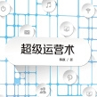 超级运营术PDF电子书