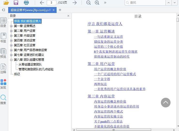 超级运营术PDF截图0