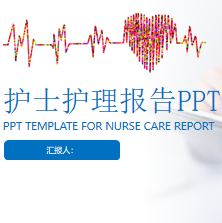 护士护理工作总结报告ppt模板
