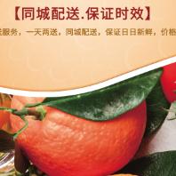 鲜甜水果同城配送海报设计psd