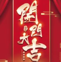 店铺开门大吉宣传海报设计PSD素材