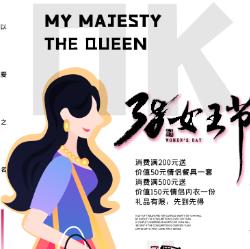 38女王节活动海报设计psd