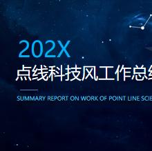 几何科技风工作总结报告ppt模板