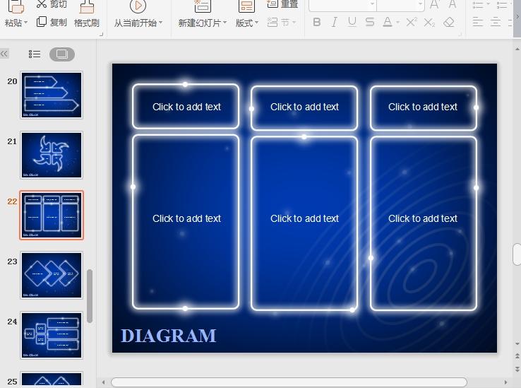 蓝色极光PPT商务模板下载截图1