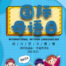 国际母语日宣传海报设计psd