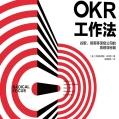 OKR工作法pdf