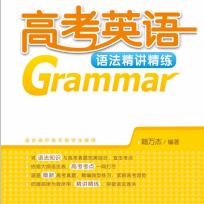 高考英语语法精讲精练pdf下载