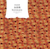 金蔷薇pdf扫描版