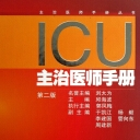 icu主治医师手册PDF电子书第二版
