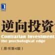 逆向投资策略pdf下载电子书