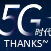 5G时代科技互联网PPT模板