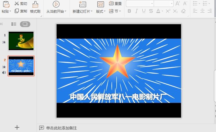 国家广电总局电影开头PPT模板截图0