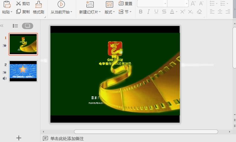 国家广电总局电影开头PPT模板截图1