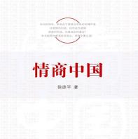 情商中国pdf下载