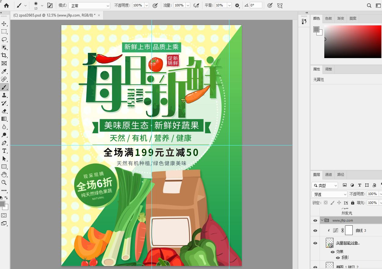 每日新鲜果蔬海报设计psd