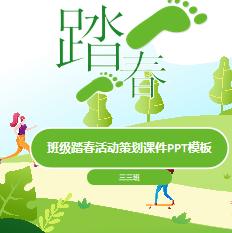 小学班级踏春活动策划课件ppt模板